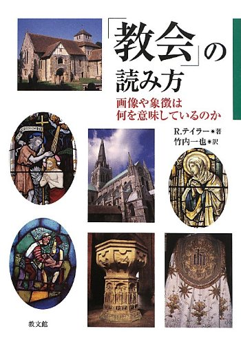 「教会」の読み方: 画像や象徴は何を意味しているのかの詳細を見る