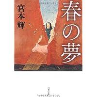 新装版 春の夢 (文春文庫)