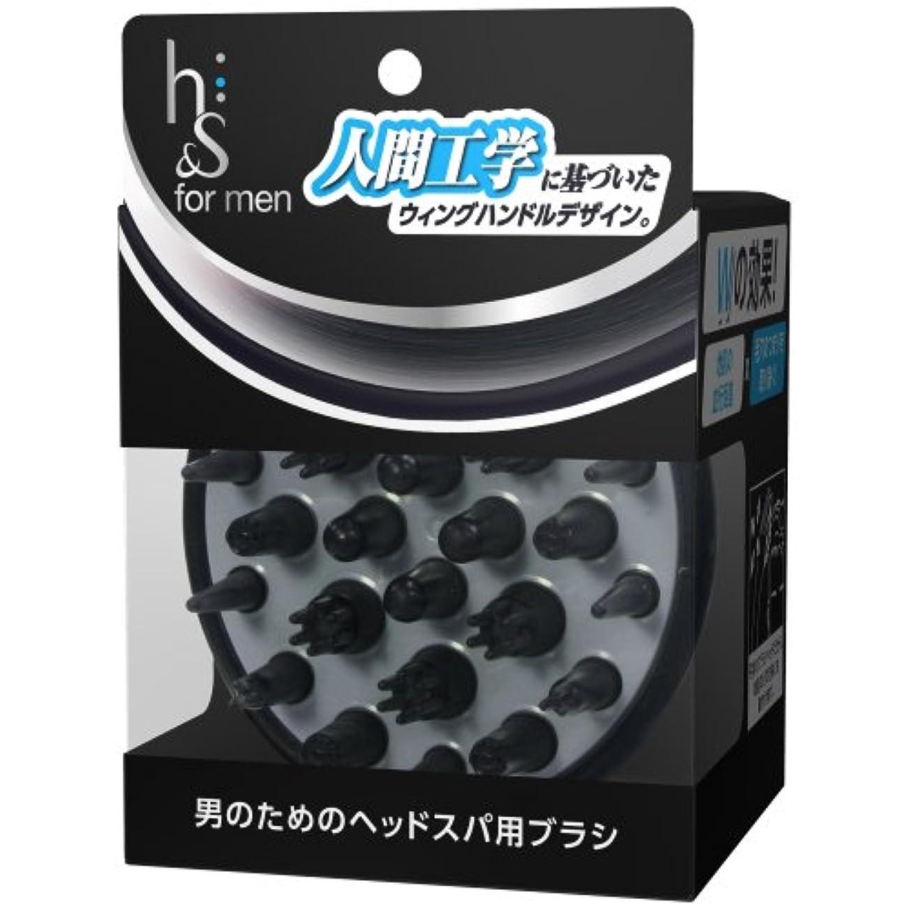 標高無許可永久にh&s for men 男のためのヘッドスパ用ブラシ