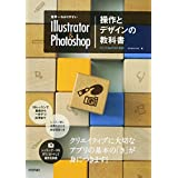 世界一わかりやすい Illustrator & Photoshop 操作とデザインの教科書 CC CS6 CS5対応 (世界一わかりやすい教科書)