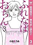 ふれなばおちん【期間限定無料】 3 (マーガレットコミックスDIGITAL)