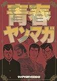青春ヤンマガ / ヤングマガジン編集部 のシリーズ情報を見る