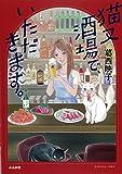 猫又酒場で、いただきます。 / 葛西 映子 のシリーズ情報を見る