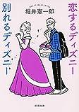 恋するディズニー 別れるディズニー(新潮文庫)