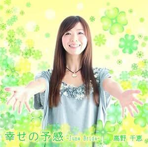 幸せの予感-June Bride-