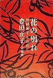 花の別れ―田村秋子とわたし (1985年)