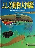ふしぎ動物大図鑑