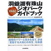 世界認定 洞爺湖有珠山ジオパークガイドブック
