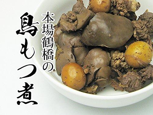 3個入り!本場鶴橋の鳥もつ煮(innards stew)【B級グルメ】 冷蔵品