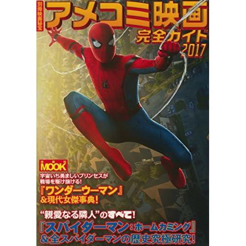 別冊映画秘宝アメコミ映画完全ガイド2017 (洋泉社MOOK 別冊映画秘宝)