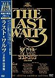 ラスト・ワルツ (2枚組特別編) [DVD] 画像