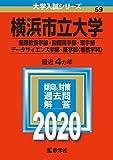 横浜市立大学(国際教養学部・国際商学部・理学部・データサイエンス学部・医学部〈看護学科〉) (2020年版大学入試シリーズ)