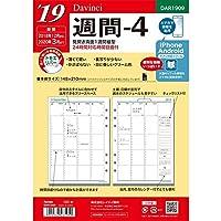 ダ・ヴィンチ 2019年 システム手帳 リフィル A5 週間-4 DAR1909