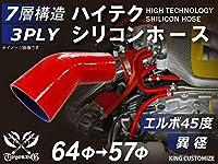ハイテクノロジー シリコンホース エルボ 45度 異径 内径 Φ57→Φ64mm レッド ロゴマーク無し インタークーラー ターボ インテーク ラジェーター ライン パイピング 接続ホース 汎用品