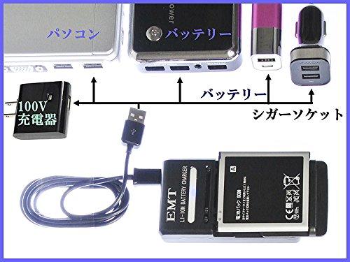 EMT-USBバッテリー充電器 ニコン Nikon EN-EL12 機種 COOLPIX S9700, S9500, S9400, S9300, S9100, S8200, S8100, S8000, S6300, S6200, S6100, S6000, S1200pj, S1100pj, S1000pj, S800c, S710, S31, AW120, AW110, AW100, P340, P330, P310, P300: 他の色々なバッテリーも充電OK! 1個あればとても便利! デジタルカメラ スマホ GPS 電池も充電OK。【EMT ユニバーサル バッテリーチャージャー】