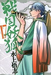 戦国妖狐 17 (コミックブレイド)