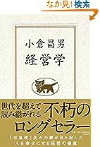 小倉 昌男 (著)(131)新品: ¥ 1,512ポイント:46pt (3%)88点の新品/中古品を見る:¥ 350より
