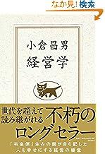 小倉 昌男 (著)(131)新品: ¥ 1,512ポイント:46pt (3%)91点の新品/中古品を見る:¥ 350より