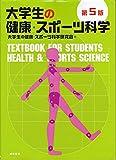 大学生の健康・スポーツ科学