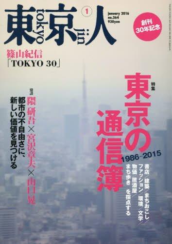 東京人 2016年 01 月号 [雑誌]の詳細を見る