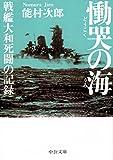 慟哭の海 - 戦艦大和死闘の記録 (中公文庫 の)