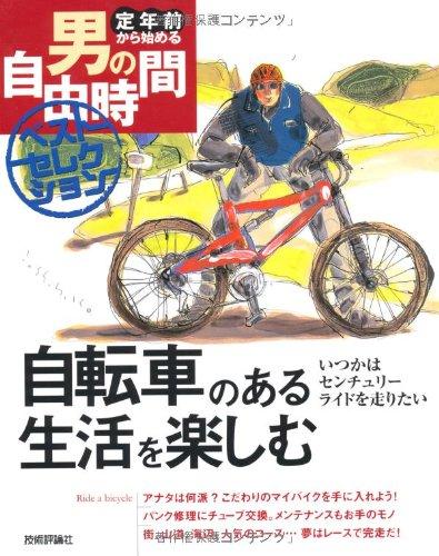 自転車のある生活を楽しむ (定年前から始める男の自由時間ベストセレクション)の詳細を見る