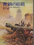青銅の巨砲 (ハヤカワ文庫 NV 121)