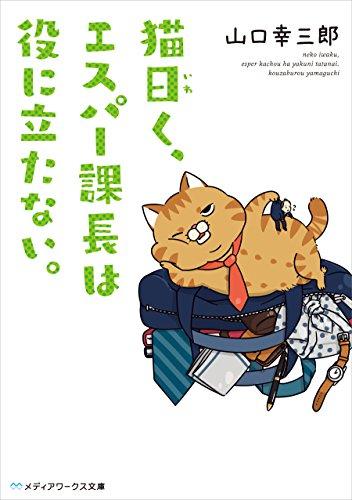 猫曰く、エスパー課長は役に立たない。<猫曰く、エスパー課長は役に立たない。> (メディアワークス文庫)