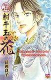 射干玉の花―華麗なる愛の歴史絵巻 (ボニータコミックス)