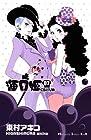 海月姫 第7巻