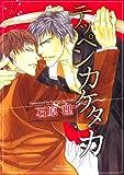 テッペンカケタカ (HertZ Series;ミリオンコミックス)