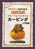フルーツ&ベジタブルカービング初級・入門 (食のArt)