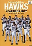 福岡ソフトバンクホークス イヤーブック2017 2017年 04 月号 [雑誌]: 月刊ホーク...