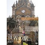 世界の駅 ~東南アジア編~ [DVD]