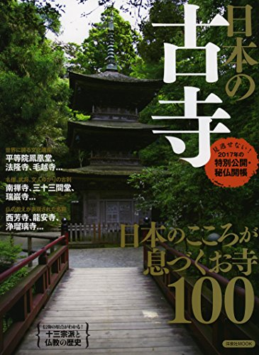 日本の古寺 (洋泉社MOOK)