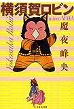 横須賀ロビン (白泉社文庫)