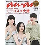 anan(アンアン) 2019 09 25号 No.2168 [発表! 2019年秋、ananモテコスメ大賞 Perfume]