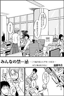 続編『みんなの禁忌』第2話  三つ編み娘とヒゲ男