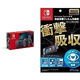 Nintendo Switch 本体 (ニンテンドースイッチ) Joy-Con(L)/(R) グレー(バッテリー持続時間が長くなったモデル) + 【任天堂ライセンス商品】Nintendo Switch専用液晶保護フィルム 多機能