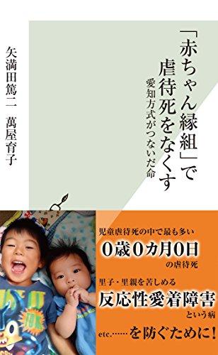 「赤ちゃん縁組」で虐待死をなくす〜愛知方式がつないだ命〜 (光文社新書)