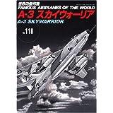 世界の傑作機 (No.118) A-3 スカイウォーリア