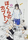 ぼくらのカプトン 9 (ゲッサン少年サンデーコミックススペシャル)