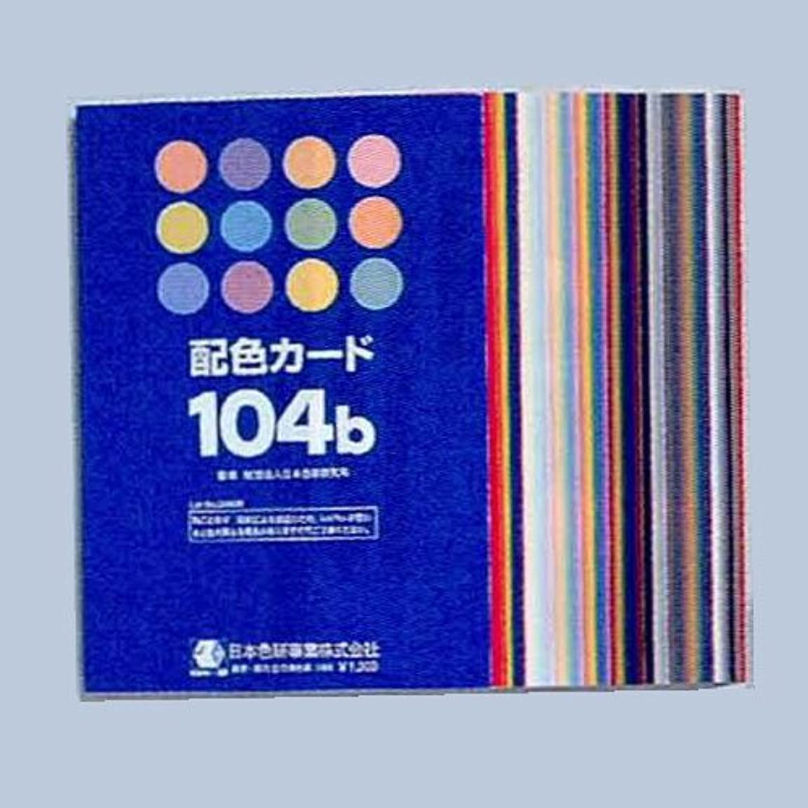 囲まれたワックス返還配色カード 104b B04-1002