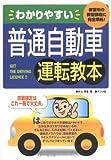 わかりやすい普通自動車運転教本—教習所の教習課程に完全準拠!