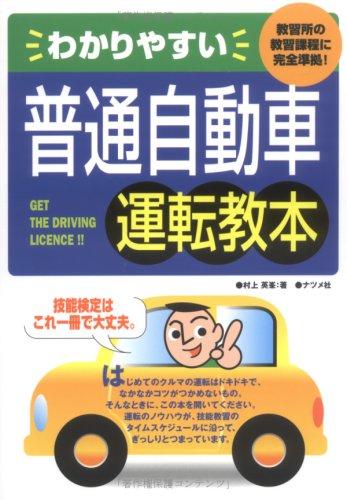 わかりやすい普通自動車運転教本―教習所の教習課程に完全準拠!