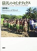 儀礼のセミオティクス: メラネシア・フィジーにおける神話/詩的テクストの言語人類学的研究