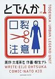 とでんか (1) (単行本コミックス)