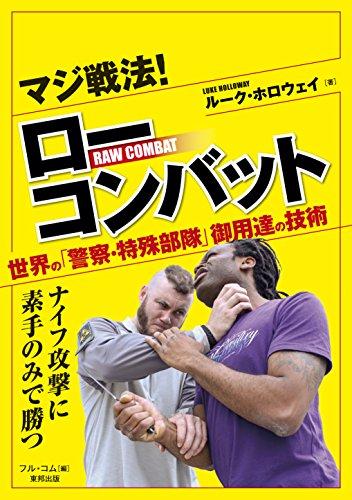 マジ戦法! ローコンバット (BUDO‐RA BOOKS) -