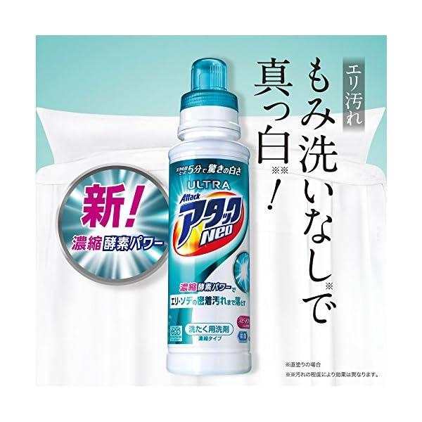 【大容量】ウルトラアタックNeo 洗濯洗剤 濃...の紹介画像3