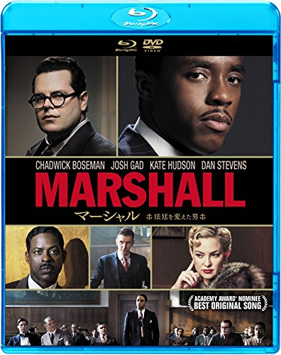 【Amazon.co.jp先行販売】マーシャル 法廷を変えた男 ブルーレイ&DVDセット [Blu-ray]